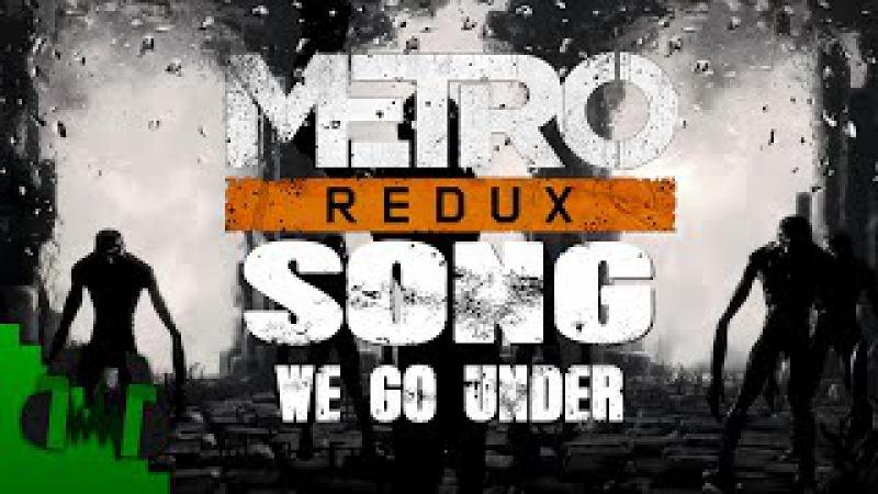 METRO REDUX SONG (WE GO UNDER) LYRIC VIDEO - DAGames