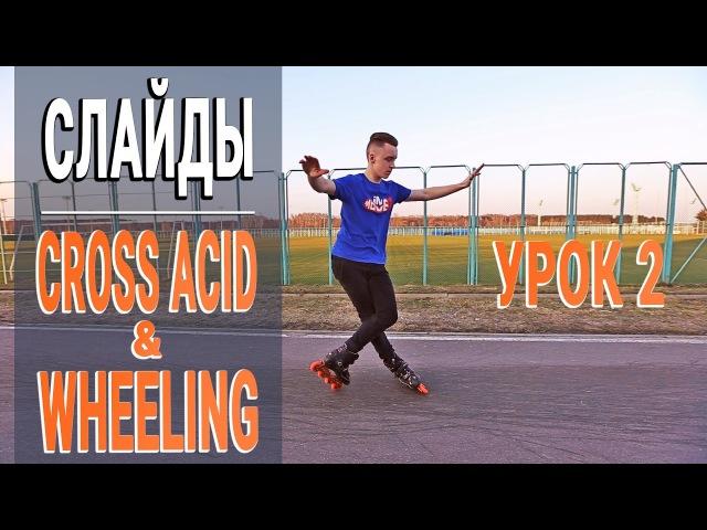 Слайды на роликах - Cross Acid и Cross Acid Wheeling - 2 Урок