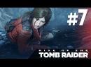 Rise of the Tomb Raider ► На пути к шахте. Обвал. ► 07