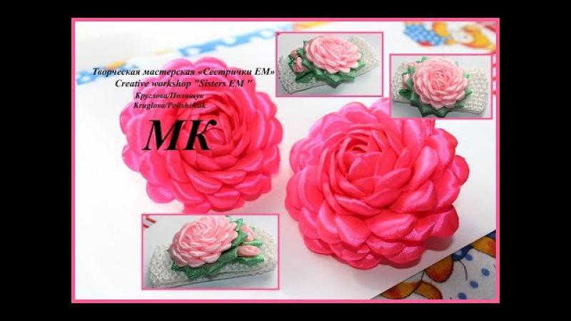 МК Красивые розы канзаши на резиночках / DIY - Roses on hair dressing