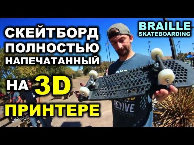 СКЕЙТБОРД ПОЛНОСТЬЮ ИЗ 3D ПРИНТЕРА На Русском Brailleskateboarding