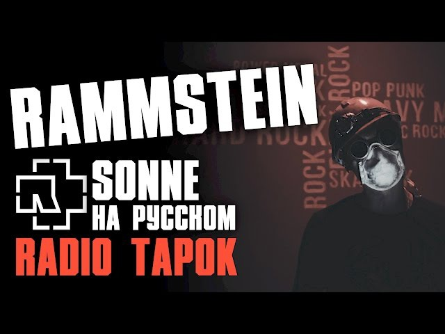 Rammstein Sonne Cover by RADIO TAPOK