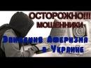 Осторожно Мошенники - Эпидемия Аферизма в Украине 2016! Смотреть Всем Жосткий Развод OLX Сландо