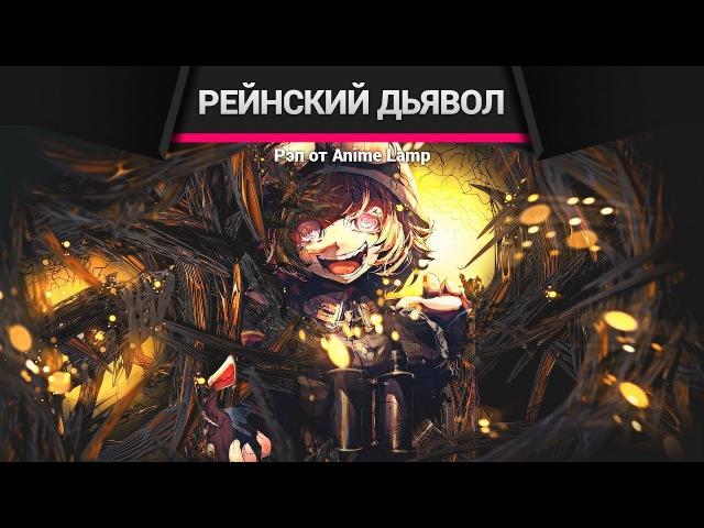 Военная хроника маленькой девочки Рэп - Youjo Senki Rap