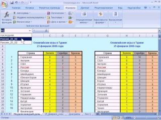 Microsoft Excel для Начинающих (  3  часть )