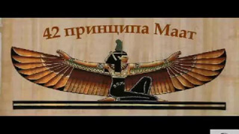 42 Принципа Маат Египетские заповеди