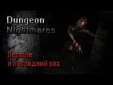 Dungeon Nightmares ►Инди-Хоррор ► Подвал и куча скримеров