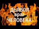 ДЬЯВОЛ - враг ЧЕЛОВЕКА Серия Джинны
