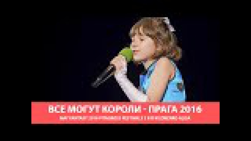 Все могут короли May Fantasy 2016 Pitagross Festivals s r o Kuzmenko Alisa - YouTube