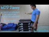 20 минутная тренировка на выносливость, в формате CrossFit с использованием WODa Danny. 20 vbyenyfz nhtybhjdrf yf dsyjckbdjcnm,