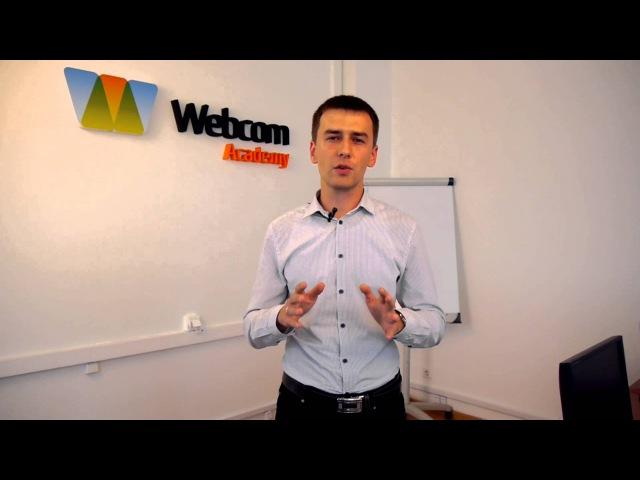 Академия Webcom. Видео о нас:)
