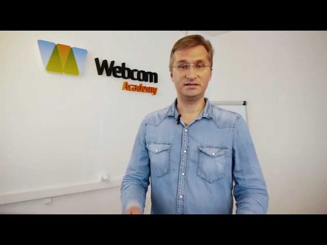 Видеоприветствие Сергея Лысенко, спикера курсов Академии Webcom