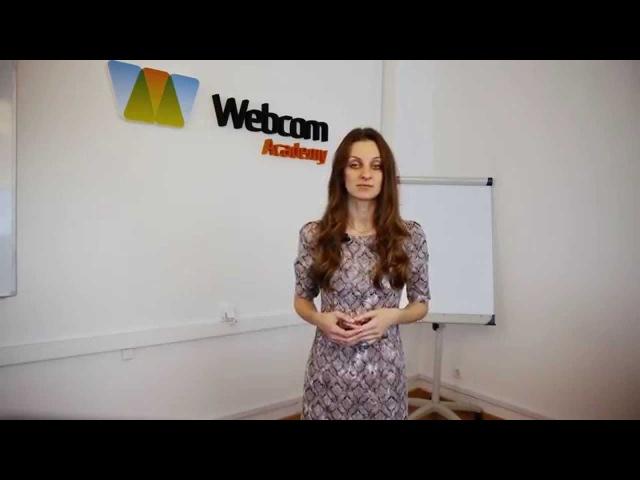Видеоприветствие Анастасии Горбач, спикера курсов Академии Webcom