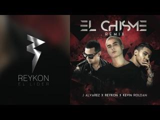 Reykon ft. J Alvarez Kevin Roldan - El Chisme [REMIX] | Letra Oficial