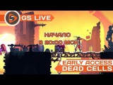 Dead Cells (Early Access). Стрим GS LIVE