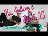 На диване с Лёхой LS  Алексей Синайко часть 2
