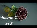 Роза из бисера. Часть 1 из 2. Бисероплетение. Мастер класс