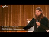 Опыт проповеди протестантам. Иереи