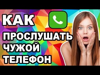 Как Прослушать Чужой Мобильный Телефон | Прослушка Разговоров