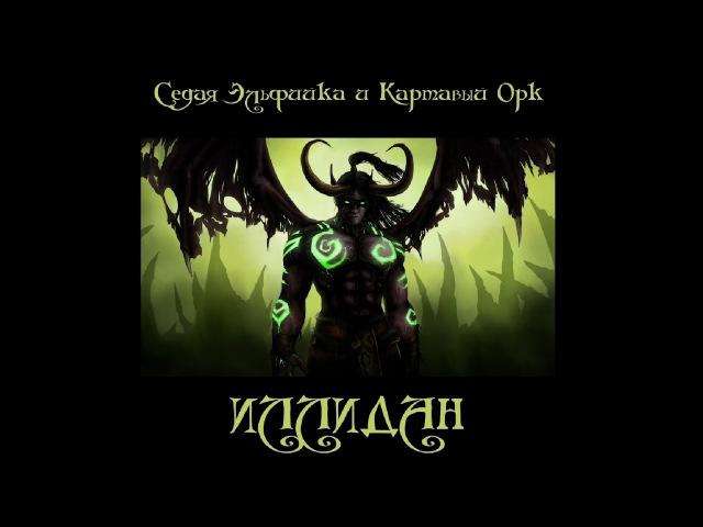 Иллидан (Седая Эльфийка и Картавый Орк) world of warcraft song