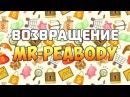 Возвращение mr-peabody com! Последние новости и изменения в данной игре с выводом денег