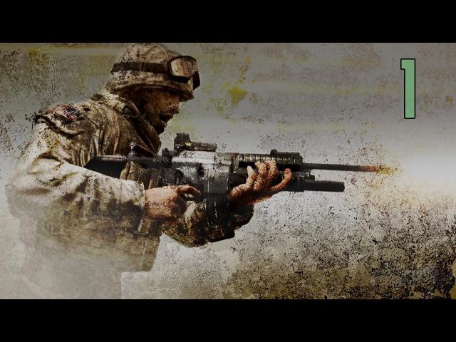 Прохождение ► Call of Duty 4: Modern Warfare - Миссия 1: Новобранец