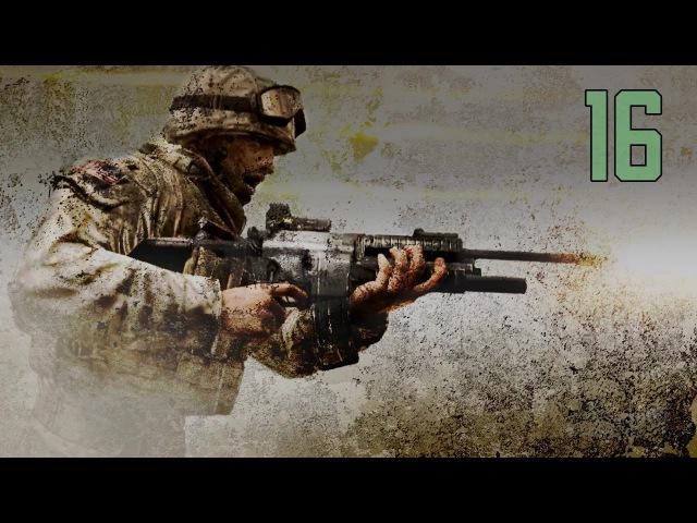 Прохождение ► Call of Duty 4: Modern Warfare - Миссия 16: Грехи отцов