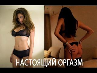 Как выглядит настоящий женский оргазм, особенности, тонкости и детали. САМОЕ ПО...
