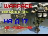 Warface.КАК БЫТЬ В ТОПЕ.ТАКТИКА БОЯ В Д 17.Я и Warface