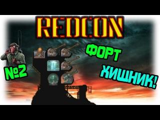 REDCON / Форт хищник! ٩(ఠ益ఠ)۶ (2)