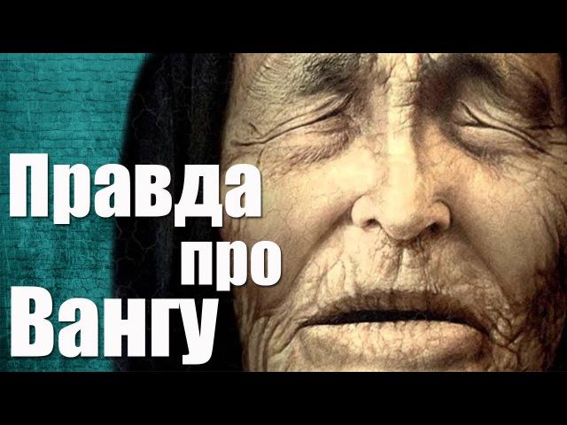 Фильм про вангу 2018