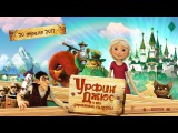 Урфин Джюс и его деревянные солдаты  Трейлер  Мультфильмы 2017