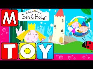 Игрушка Бен и Холли Замок из мультик Бен и Холли Маленькое королевство 🌸 Распак...