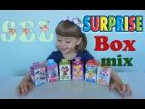Свит Бокс Микс Sweet Box Mix 2 Открываем коробочки с сюрпризами