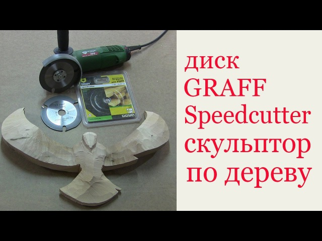 Диск Graff speedcutter скульптор по дереву. Disc Graff speed cutter – wooden sculptor
