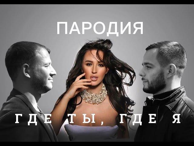 Тимати feat Егор Крид Где ты где я пародия на видеоряд