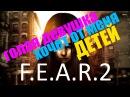 Голая девушка хочет от меня ДЕТЕЙ!!!!! F.E.A.R. 2 (18+)