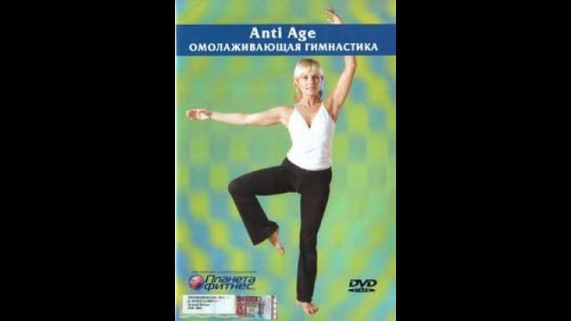 Anti Age Омолаживающая гимнастика (2006)