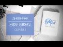 Дневники Miss SibSAU 2016, 3 серия | АэроСМИ