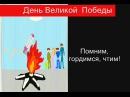 День Победы. Поздравление с Днем Победы 9 мая 2016 года. Участковый риелтор в Красноярске