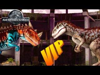 Сражения Динозавров ВИП Jurassic World The Game прохождение на русском