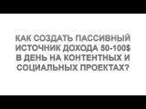 Мастер контентных проектов   Дмитрий Сидаш и Александр Борисов