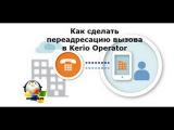 Kerio Operator: Как сделать переадресацию вызова