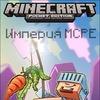 Империя MCPE | Майнкрафт ПЕ
