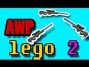 Cs:Go Awp lego 2 ( Proffesional Noob )