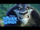 Волки и овцы׃ бе-е-е-зумное превращение 2016 Full HD 1080