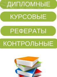 КУРСОВЫЕ ДИПЛОМНЫЕ РАБОТЫ на заказ в Абакане ВКонтакте КУРСОВЫЕ ДИПЛОМНЫЕ РАБОТЫ на заказ в Абакане