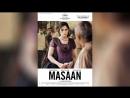 Улетай один 2015 Masaan