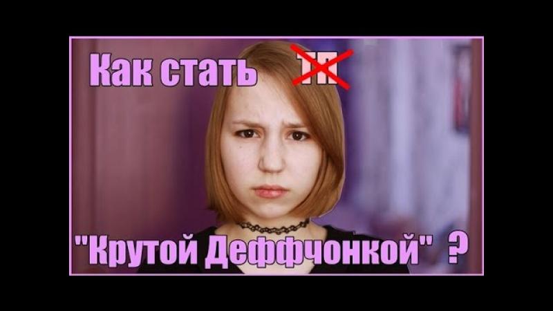 """Как стать """"Крутой Деффчонкой"""""""