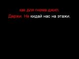 Грибы - Копы (караоке, минус, текст)